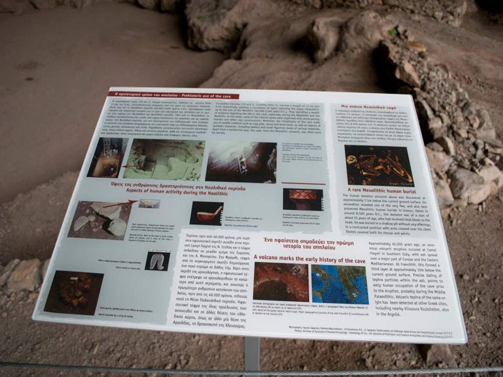 Ψηφιακή εκτύπωση με πληροφορία (σπήλαιο Φράγχθι)